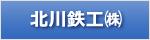 北川鉄工㈱