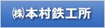 ㈱本村鉄工所