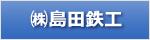 ㈱島田鉄工
