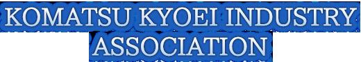 KOMATSU KYOEI INDUSTRY ASSOCIATION