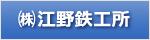 ㈱江野鉄工所
