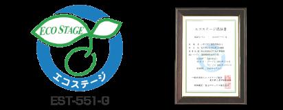 エコステージ3認証取得 エコステージ EST-551-G