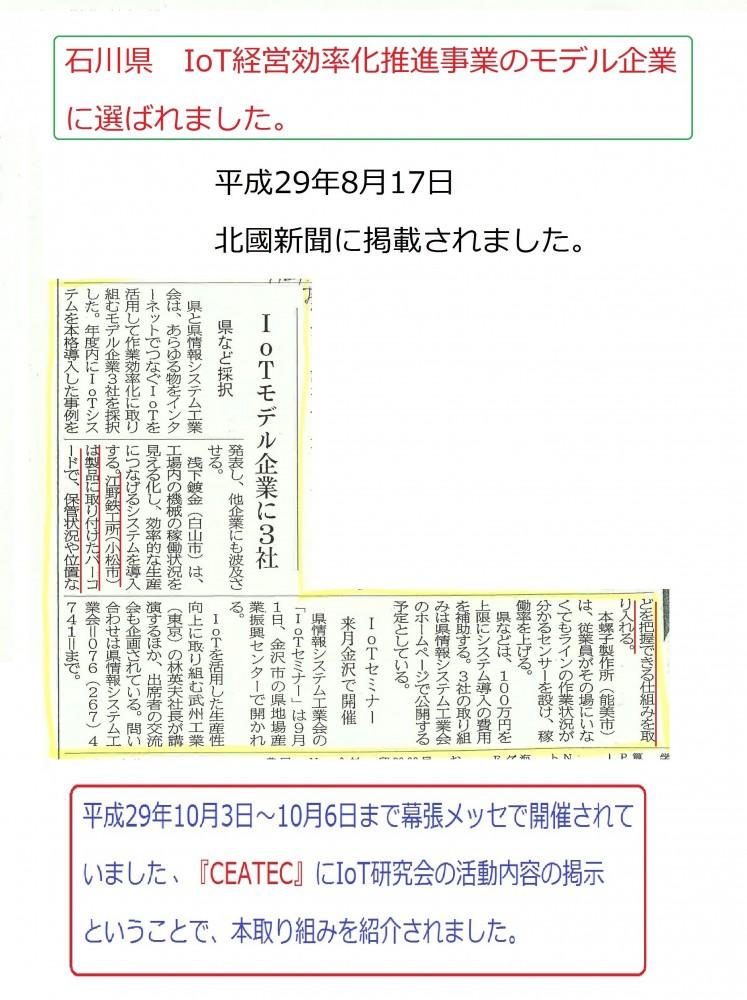 (IoT経営効率化)採択新聞記事